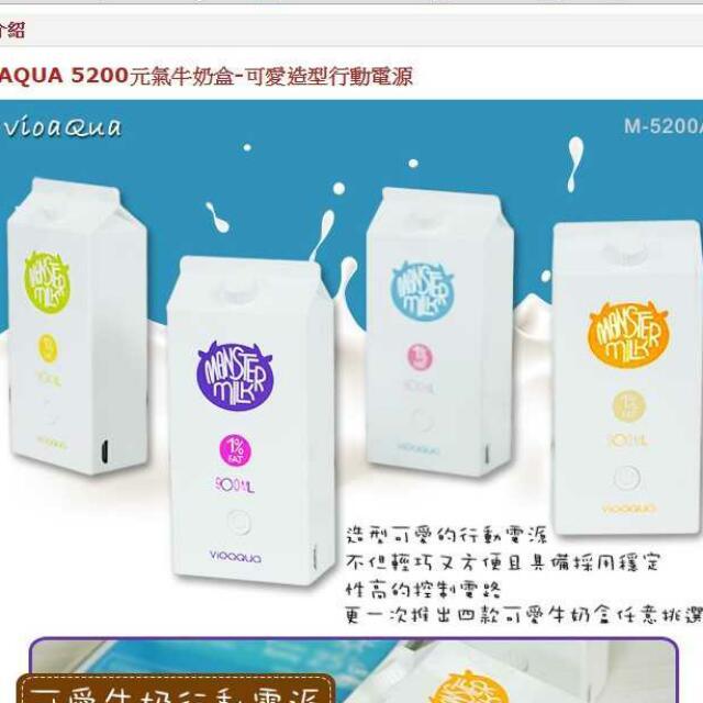 VIOAQUA 5200元氣牛奶盒-可愛造型行動電源-藍莓(共四色)