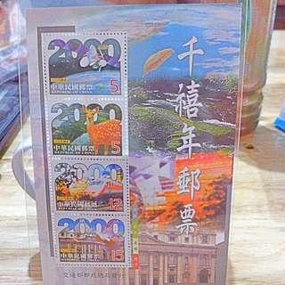 千禧年郵票