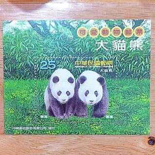 大貓熊郵票