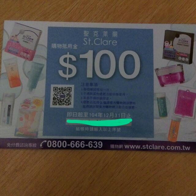 聖克萊爾 購物抵用金$100