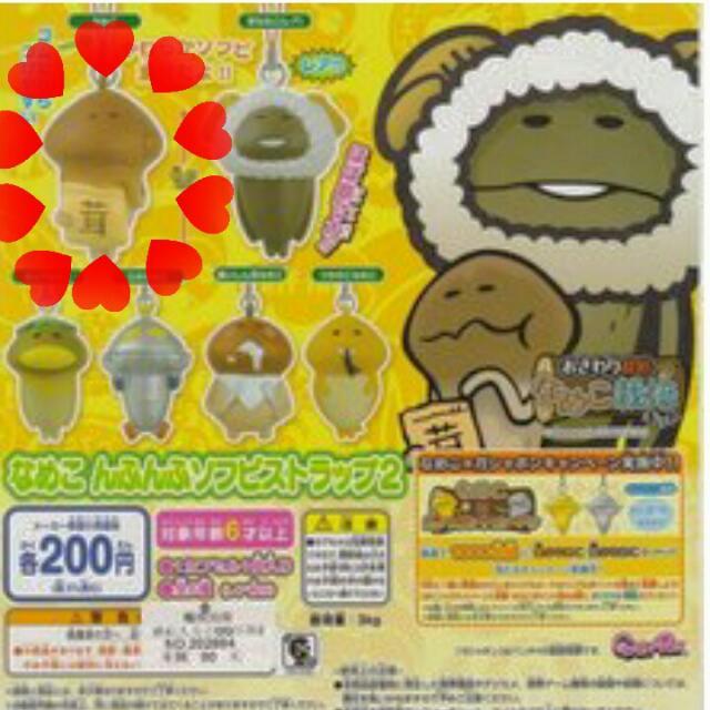 (保留)售/換扭蛋  菇菇栽培QQ吊飾2 -愛吃松茸菇菇