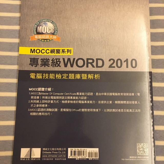 Mocc專業級WORD 2010📚