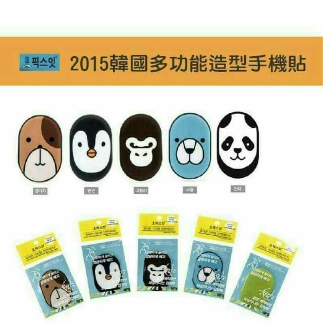 【OWL】韓國 Fixit 新款多功能造型手機貼