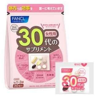 日本FANCL芳珂30歲-39歲 女性專用30代 綜合維他命c 維他命e 鐵(30日)