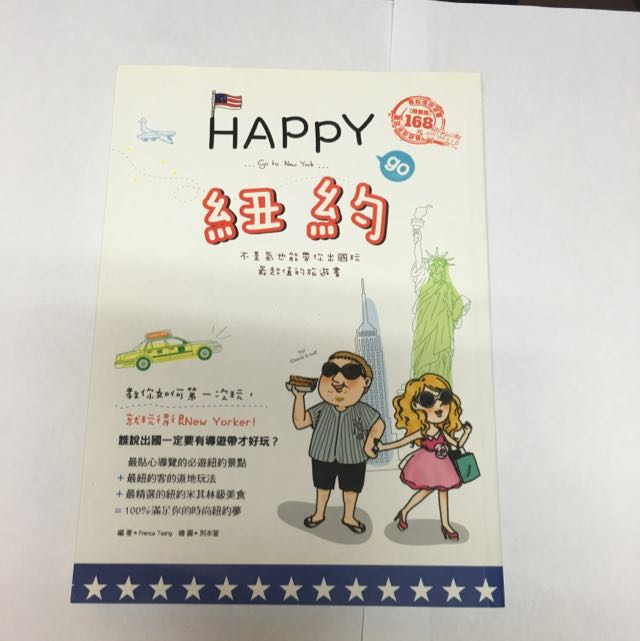 (書籍) Happy go 紐約