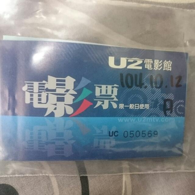U2電影票(平假日都有哦)