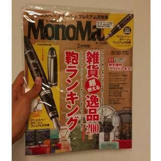 MonoMax 2015 Oct.10 (含運✅)