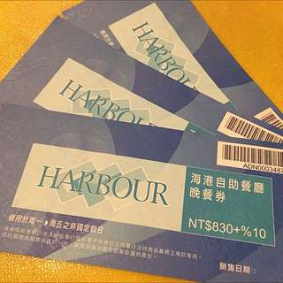 HARBOUR 海港自助餐廳 晚餐卷