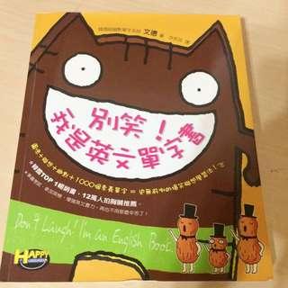 別笑!我是英文單字書/我的第一本文法書/千萬別學英文/我的第一本韓語發音