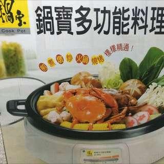 鍋寶電火鍋、料理鍋