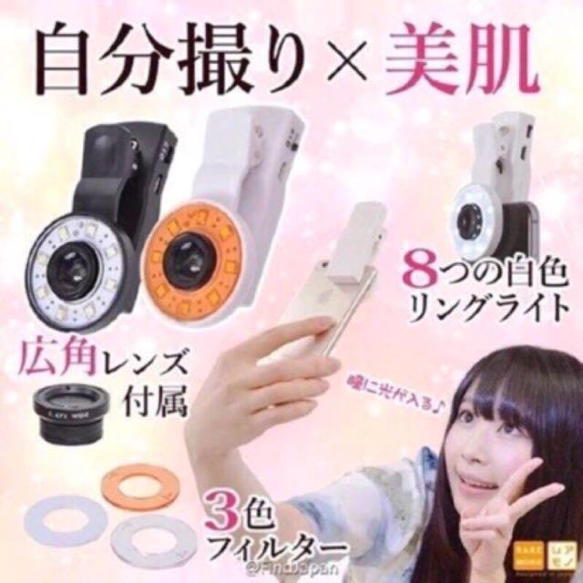 日本超人氣美肌三慮鏡補光燈鏡頭