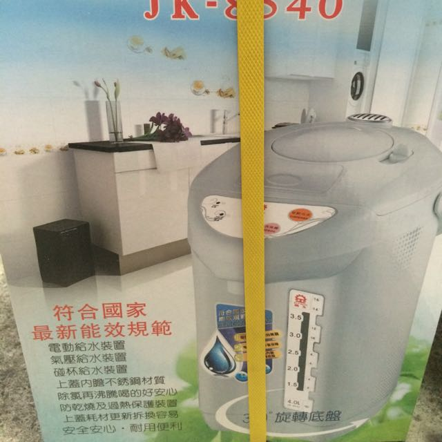 晶工電熱水瓶
