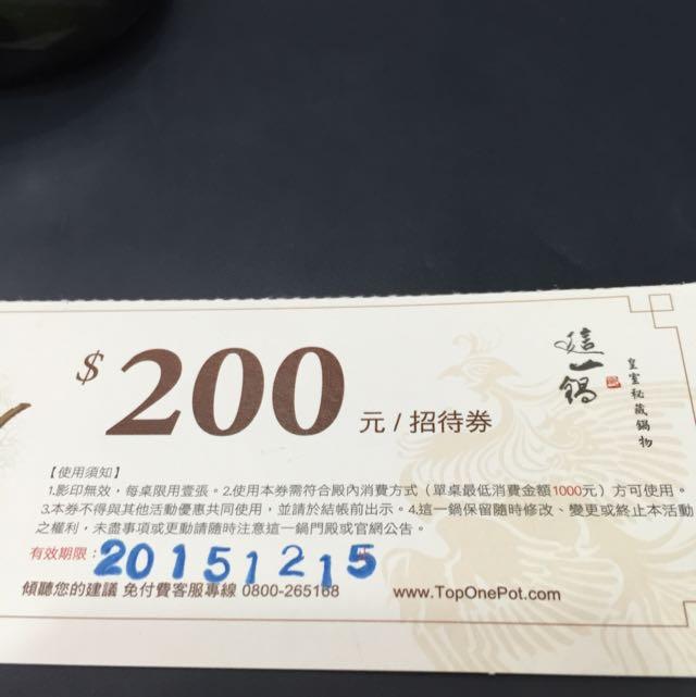 【贈】這一鍋 200元 招待券