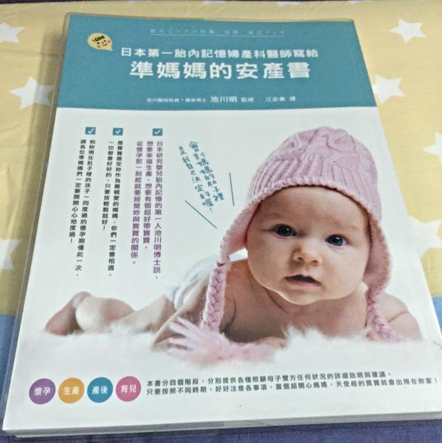 日本第一胎內記憶   婦產科醫師寫給準媽媽的安產書