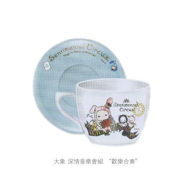 深情馬戲團 大象 咖啡優雅杯盤組 Sentimental Circus