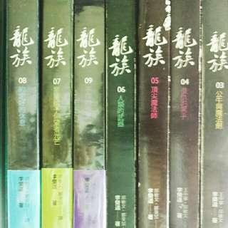 奇幻小說  龍族第一部 第3集至第9集