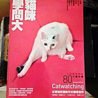 含運 貓咪學問大 人類最想問的80個喵什麼 商周出版 二手