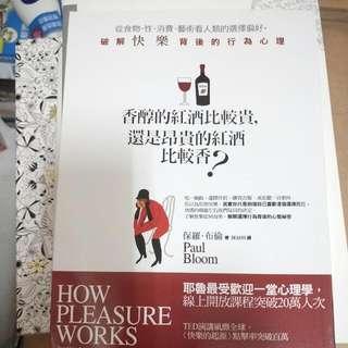 香醇的紅酒比較貴,還是昂貴的紅酒比較香
