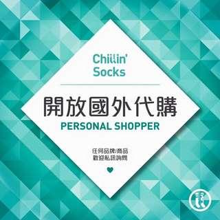 Chillin' Socks開放歐美代購!特價!