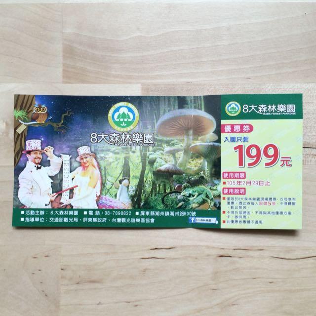 [含運]屏東縣 8大森林樂園 優惠門票