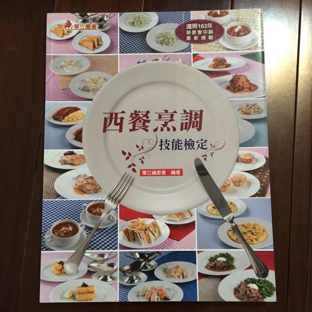 西餐烹調 技能檢定