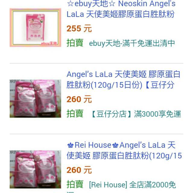 Angel's LA LA 膠原蛋白粉