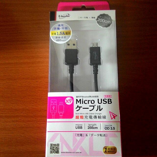 🌸E-books X9 Micro USB超粗充電傳輸線2m黑(保固一年喔~)🌸