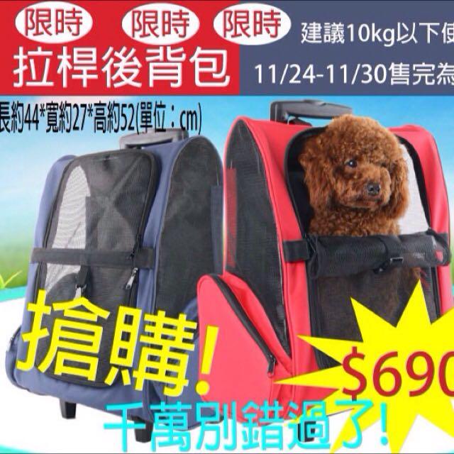 小NG品-(現時特價690)寵物拉桿包、後背包、外出籠、提籠、外出袋