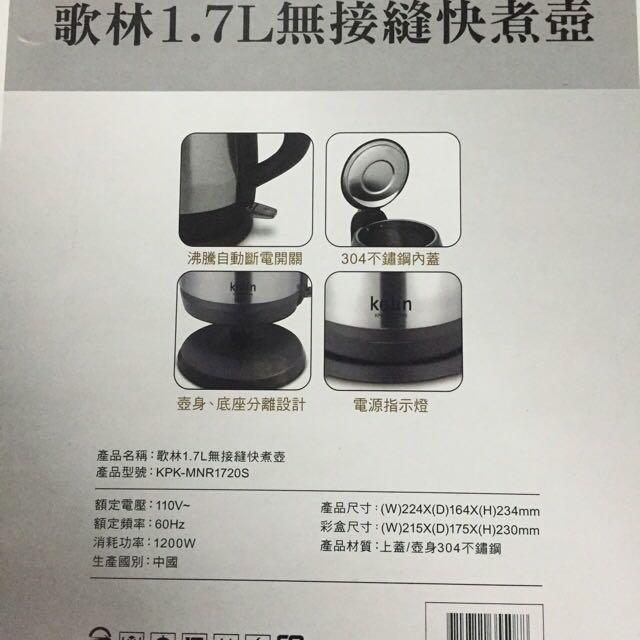 《全新未拆封❗️歌林1.7L無縫快煮壺》