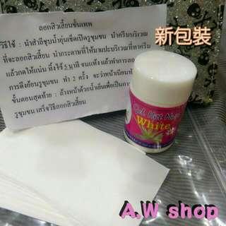 正品 泰國蘆薈粉刺膏【全新包裝 付購買證明】