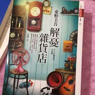 二手書籍part1解憂雜貨店/想念卻不想見的人/練習不生氣
