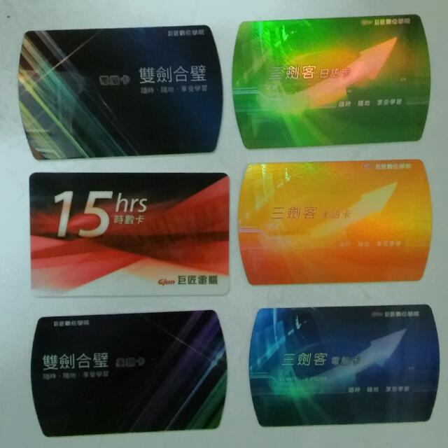 電腦課程~實體卡&線上課程卡(剩4張)