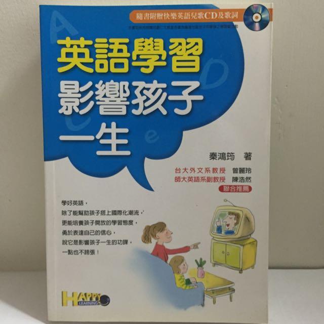 (近全新)英語學習影響孩子一生(附CD)