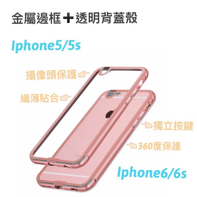 Iphone5/5s、6/6s手機殼📱金屬邊框+透明背蓋