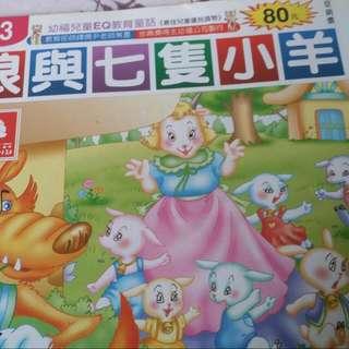 (保留)童書  狼與七隻小羊