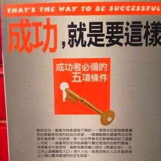 成功就是要這樣