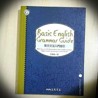 英文文法入門指引