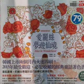 今天你塗鴉了嗎?😀韓國限量版 愛麗絲夢遊仙境   擁有治癒能力的暢銷舒壓繪本 (內含6組貼紙+12張明信片)