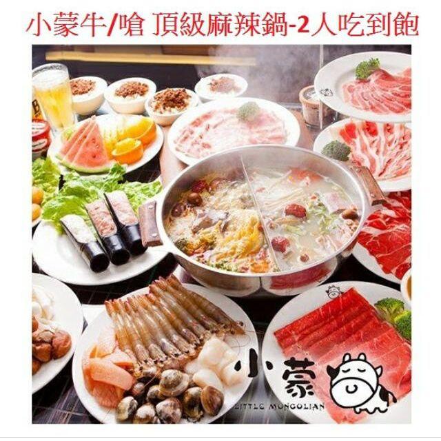 小蒙牛/嗆 頂級麻辣鍋-2人吃到飽