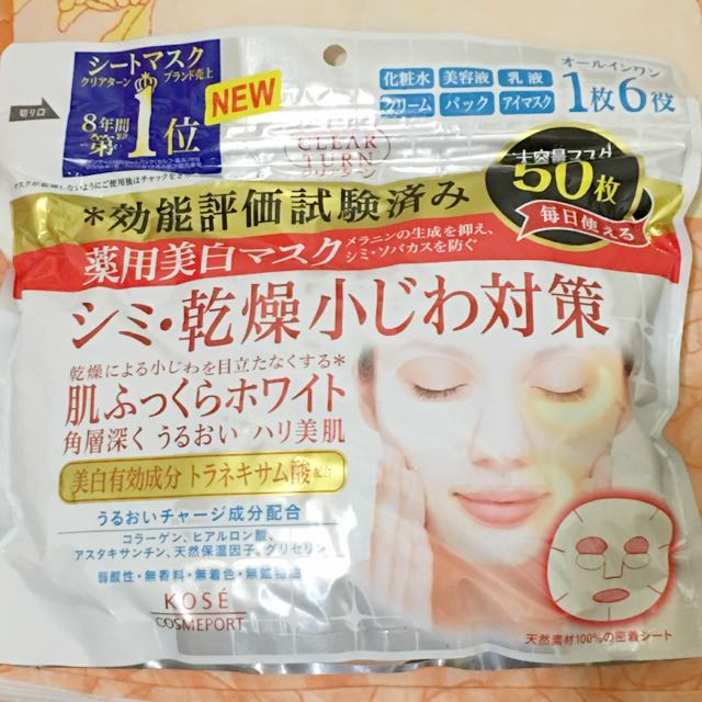 日本帶回 現貨 高絲Kose 美白面膜 50枚入