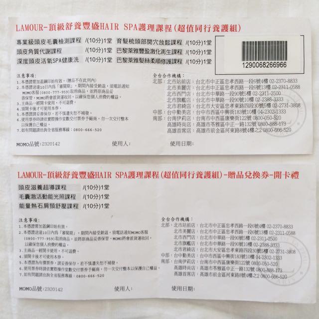 LAMOUR診所 頂級舒養豐盛Hair Spa護理課程券 含掛號郵資