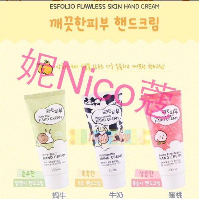韓國 esfolio 💎完美無瑕滋養護手霜💎
