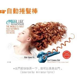 自動捲髮器預購♥