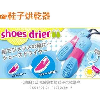 鞋子烘乾器預購