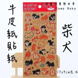 牛皮紙貼紙 柴犬系列 日本貼紙