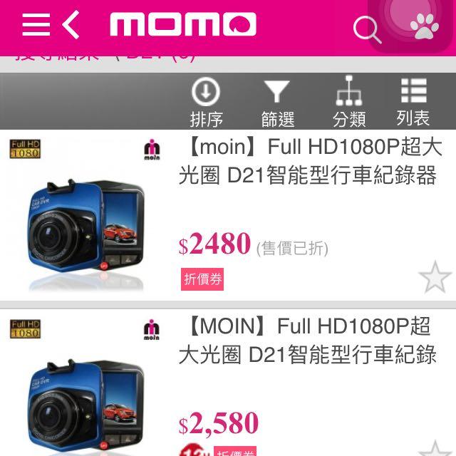 D21 行車紀錄器 Momo myfone 拍賣都2000多  賣850含運 保固一年 全新未使用
