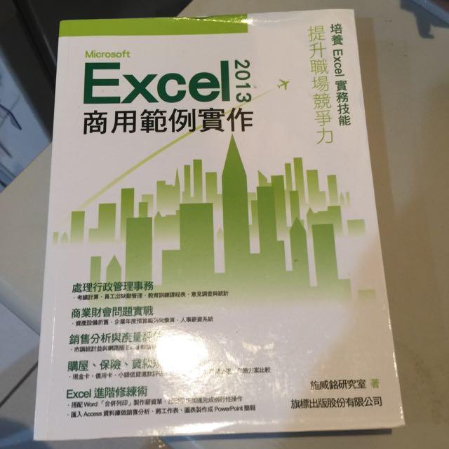 Excel2013商用範例實作