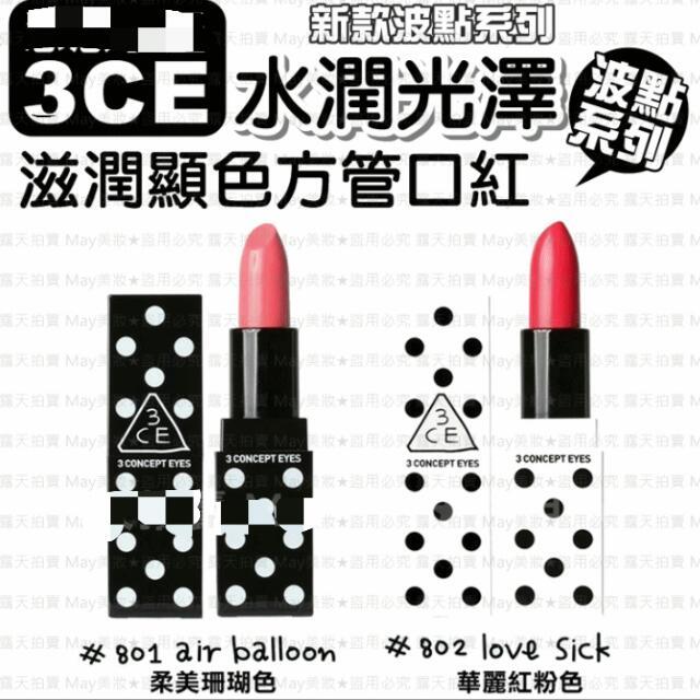 3ce唇膏💖有防偽條