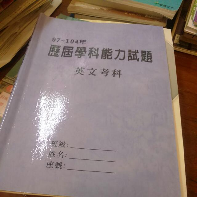 學測英文歷屆試題