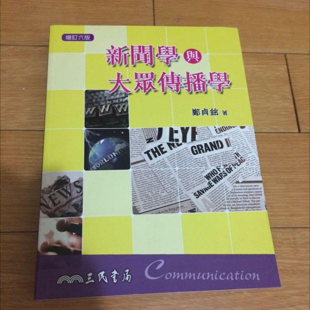 新聞學與大眾傳播學 鄭貞銘